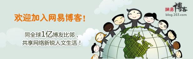 欢迎加入网易博客!同1亿博友比邻,共享新锐人文生活!